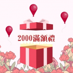【2019母親節滿額禮】滿2000贈旅行組